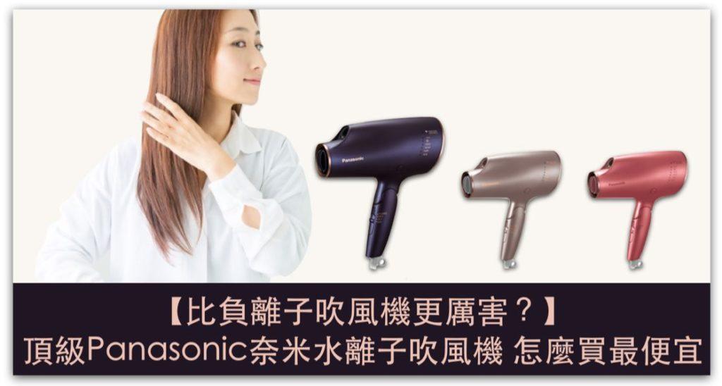比負離子吹風機更厲害?頂級Panasonic奈米水離子吹風機 怎麼買最便宜?|EH-NA0E-A_精選圖片