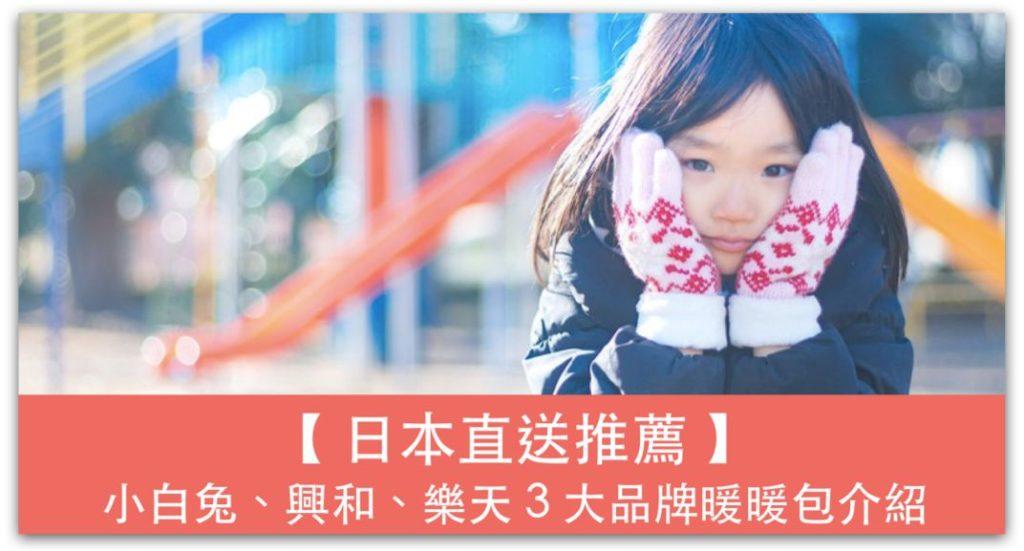 【日本直送推薦】小白兔、興和、樂天 3 大品牌暖暖包介紹!不同蓄熱時數、黏貼式、腳底用~如何延長使用時效?一次告訴你_精選圖片