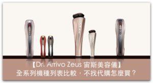 【日本貴婦愛用】Dr. Arrivo Zeus 宙斯美容儀,全系列機種列表比較,不找代購怎麼買?_精選圖片