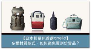 【日本輕量包首選】anello 口金後背包、迷你波士頓包、媽媽包、電腦包,多樣材質款式,如何避免買到仿冒品?_精選圖片