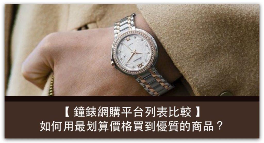 鐘錶網購平台列表,平價休閒至高價奢華,如何用最划算價格買到優質商品?_精選圖片