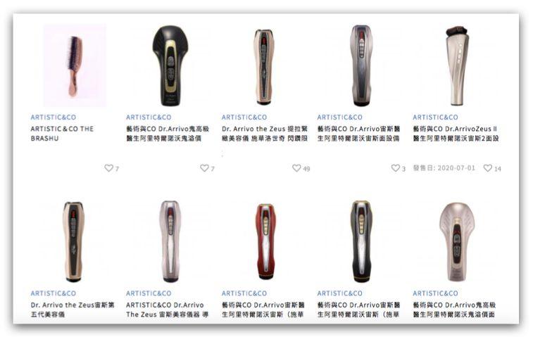 DOKODEMO 販售來自 Artistic & Co. 官方的正版商品