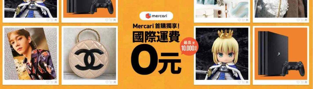 Mercari 首購優惠!國際運費0元! 20210131止