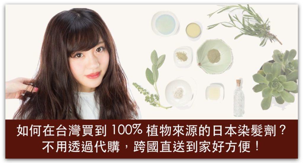 如何在台灣買到 100% 植物來源的日本染髮劑?不用透過代購,跨國直送到家好方便!_精選圖片