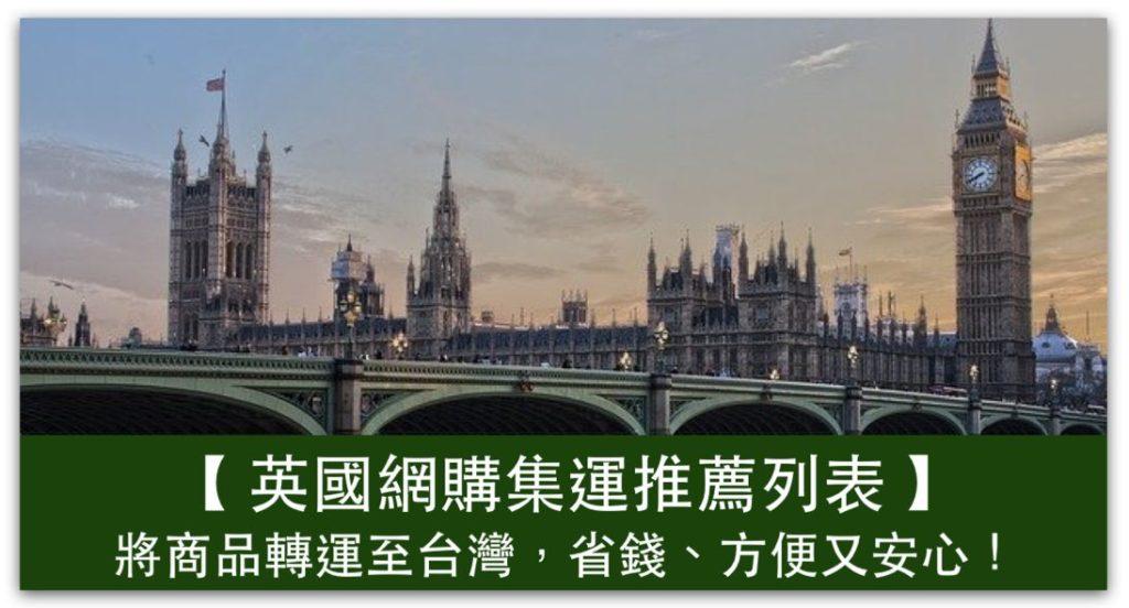 3家英國網購集運公司列表比較,將商品轉運至台灣,省錢、方便又安心! _精選圖片