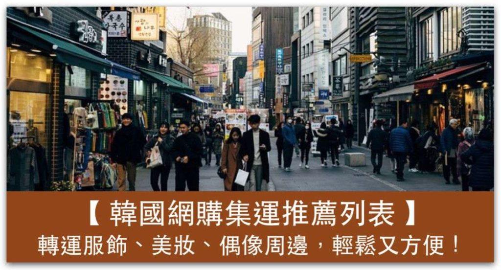 5家韓國網購集運公司列表比較,服飾、美妝、偶像周邊,轉運至台灣輕鬆又方便!_精選圖片