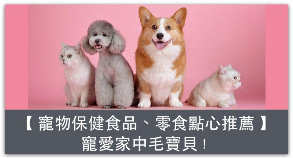 【來自日本】寵物保健食品、零食點心、貓貓狗狗營養品推薦,寵愛家中毛寶貝_精選圖片