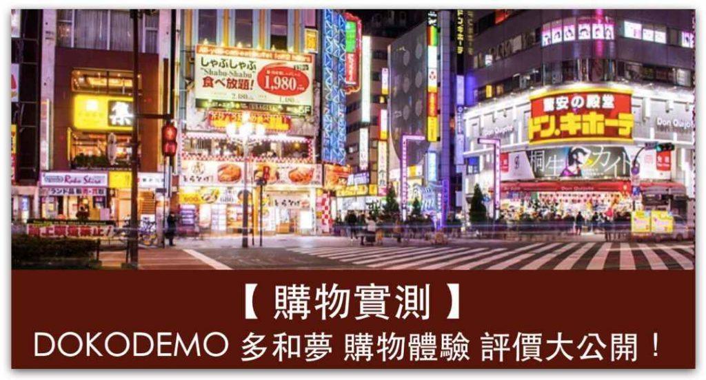 【購物實測】DOKODEMO 多和夢 購物流程、商品配送、開箱、AFTEE付款步驟,整體評價大公開_精選圖片