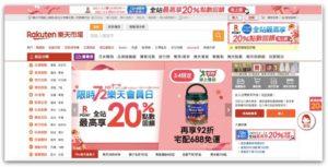 想到日本樂天註冊,建議先到台灣樂天註冊會員_台灣樂天首頁