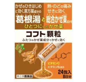 日本藥妝必買_日本葛根湯 コフト感冒藥顆粒_24包入