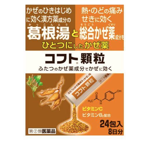 日本葛根湯 コフト感冒藥顆粒_24包入