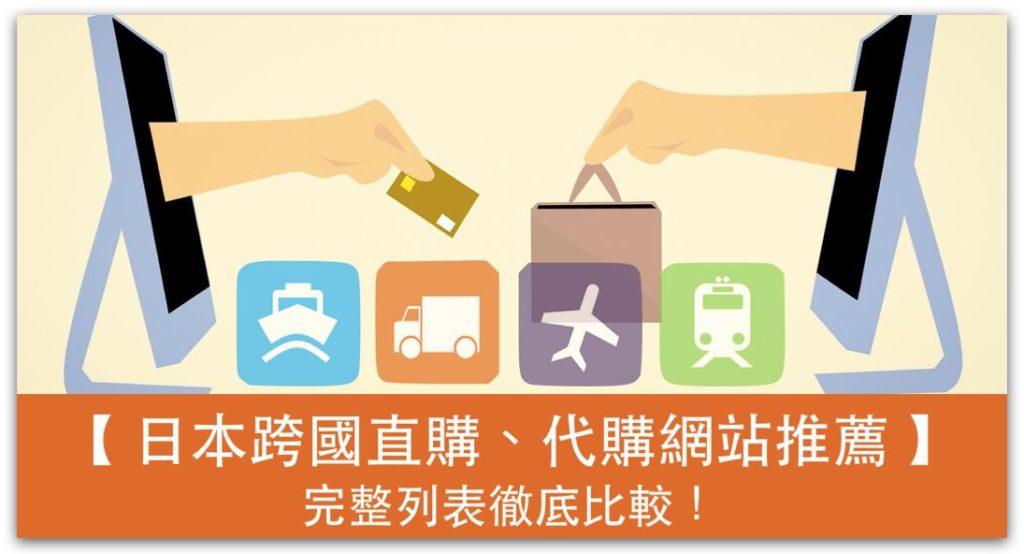 日本跨國直購、代購網站推薦,完整列表比較_精選圖片