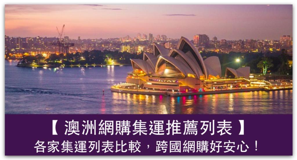 澳洲集運列表比較,跨國網購把心愛商品轉運回台,好放心!_精選圖片