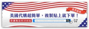 美國集運之外的代購服務選擇_bibian 比比昂 美國代購_橫幅 banner