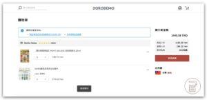 DOKODEMO 多和夢 評價_商品訂購流程_1 購物車 點選前往結帳