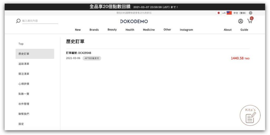 DOKODEMO 多和夢 評價_商品訂購流程_11 會員資料 歷史訂單