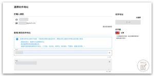 DOKODEMO 多和夢 評價_商品訂購流程_2 選擇收件地址