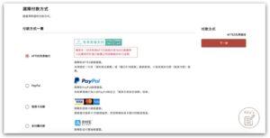 DOKODEMO 多和夢 評價_商品訂購流程_4 選擇付款方式