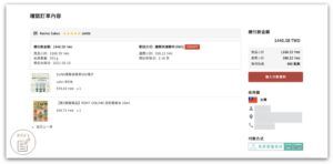 DOKODEMO 多和夢 評價_商品訂購流程_5 確認訂單內容