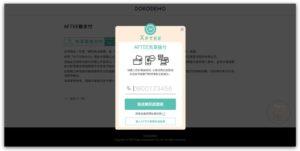 DOKODEMO 多和夢 評價_商品訂購流程_7 輸入手機號碼