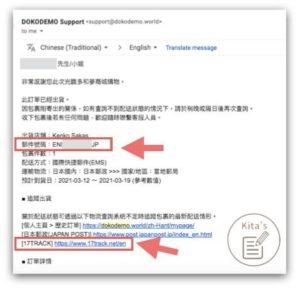 DOKODEMO 多和夢 評價_商品配送流程_4_以郵件號碼查詢跨國配送狀況