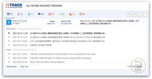 DOKODEMO 多和夢 評價_商品配送流程_5_17TRACK 查詢郵件顯示頁面