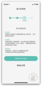 DOKODEMO 多和夢 評價_AFTEE_APP下載與付款流程_2 建立新帳號