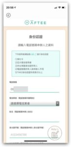 DOKODEMO 多和夢 評價_AFTEE_APP下載與付款流程_3 身份認證