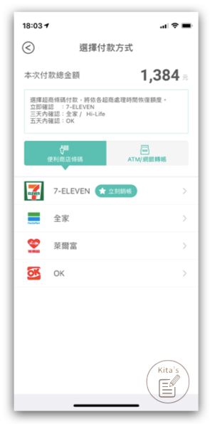 DOKODEMO 多和夢 評價_AFTEE_APP下載與付款流程_6 選擇付款方式-便利商店條碼