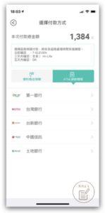 DOKODEMO 多和夢 評價_AFTEE_APP下載與付款流程_7 選擇付款方式-ATM:網銀