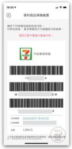 DOKODEMO 多和夢 評價_AFTEE_APP下載與付款流程_8顯示超商條碼_