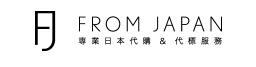 From Japan 日本代購代標