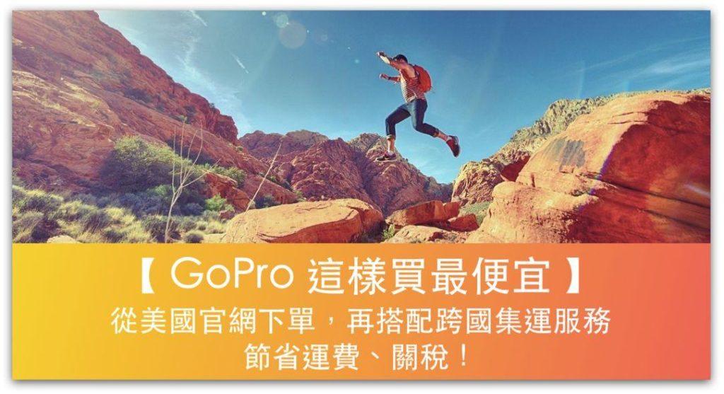 【GoPro 這樣買最便宜】從美國官網下單,再搭配跨國集運服務,節省運費、關稅!_精選圖片