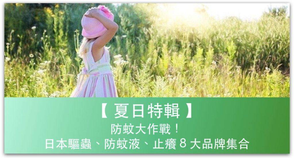 夏日大作戰!日本防蚊液等產品大集合_精選圖片