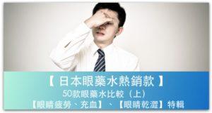 日本眼藥水熱銷款!3大品牌8大類~共50款眼藥水比較(上)【眼睛疲勞、充血】、【眼睛乾澀】特輯_精選圖片