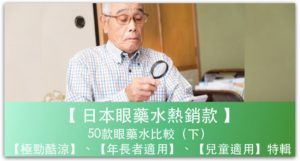 日本眼藥水熱銷款!3大品牌8大類~共50款眼藥水比較(下)【極勁酷涼】、【年長者適用】、【兒童適用】特輯_精選圖片