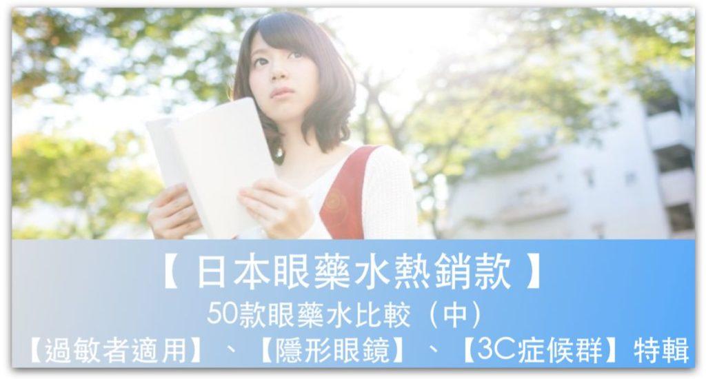 日本眼藥水熱銷款!3大品牌8大類~共50款眼藥水比較(中)【過敏者適用】、【軟式隱形眼鏡適用】、【3C症候群】特輯_精選圖片