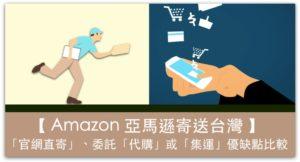 Amazon 亞馬遜寄送台灣免運費?別忘了關稅!「官網直寄」、委託「代購業者」或是「集運」?三種配送方式優缺點比較_精選圖片