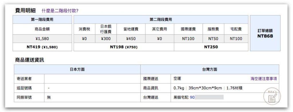 Bibian 比比昂 委託代購訂購流程 - 商品抵台後顯示第二階段付款細節