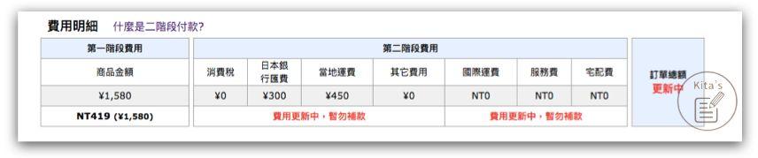 Bibian 比比昂 委託代購訂購流程 - 逐漸顯示第二階段費用