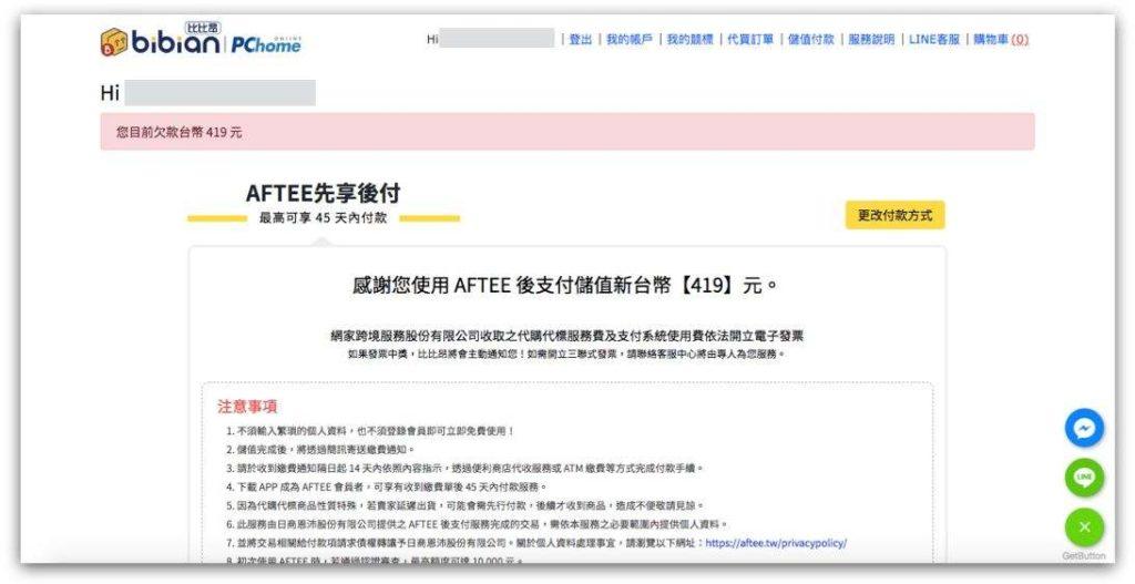 Bibian 比比昂 委託代購訂購流程 - AFTEE 付款成功