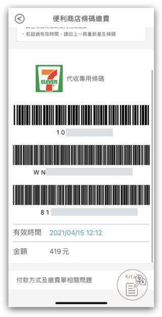 Bibian 比比昂 委託代購訂購流程 - AFTEE - 選擇付款方式 - 便利商店付款 條碼顯示