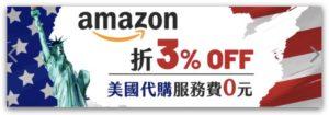 Bibian 比比昂 - 美國代購 amazon 折扣優惠