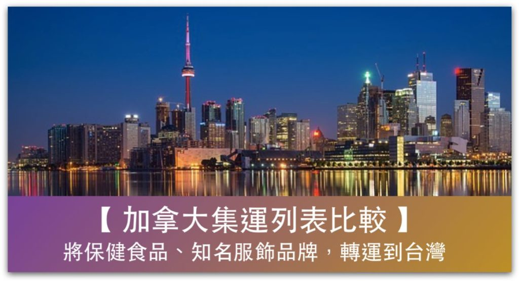 加拿大網購集運公司推薦列表,將喜愛的加拿大商品轉運至台灣,費用划算又安全_精選圖片