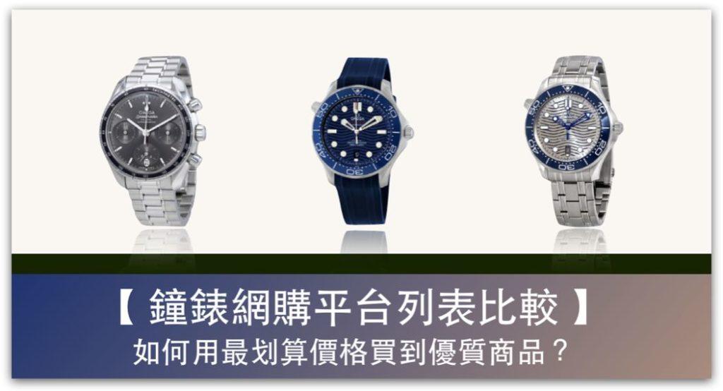 國內外鐘錶網購平台列表,如何用最划算價格買到優質商品?_精選圖片