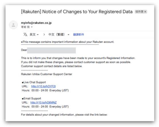 日本樂天市場_會員資料修改通知信