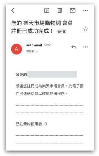 日本樂天註冊_台灣樂天註冊成功通知信