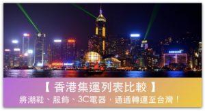 香港網購集運公司推薦列表,將潮鞋、服飾、3C電器,通通轉運至台灣!_精選圖片