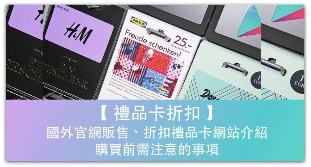 【禮品卡折扣】國外官網販售、折扣禮品卡網站介紹,購買前需注意的事項_精選圖片