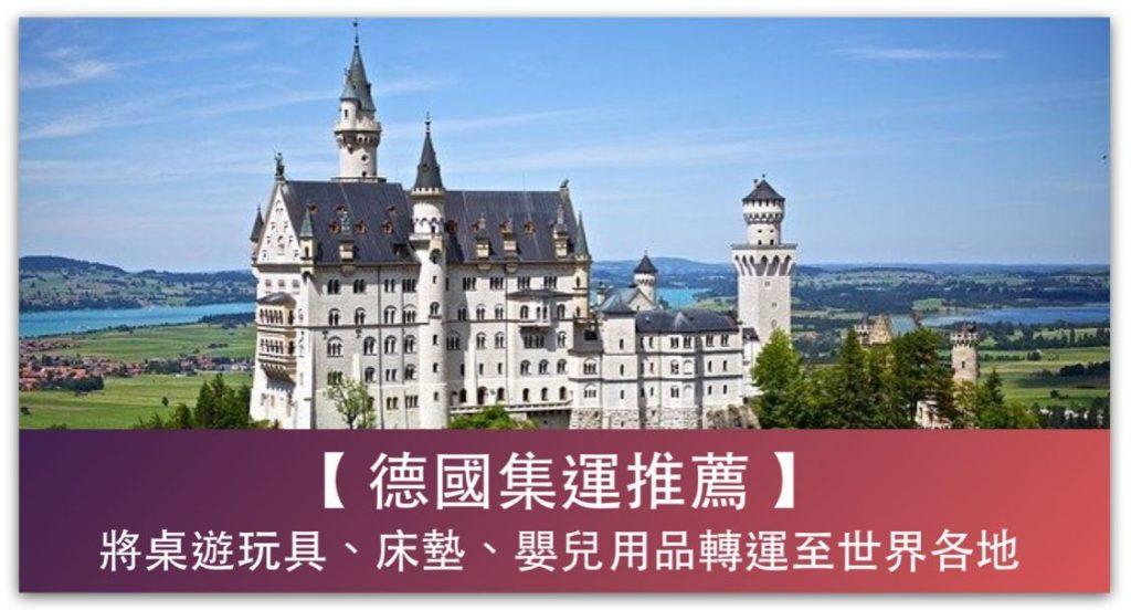 德國網購集運公司列表比較,將桌遊玩具、床墊、嬰兒用品轉運至台灣或世界各地!_精選圖片